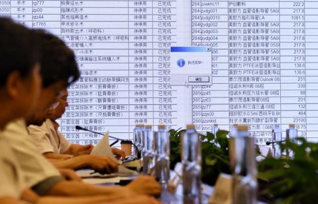 北京启动医耗改革是怎么回事 北京启动医耗改革是什么情况_52z.com
