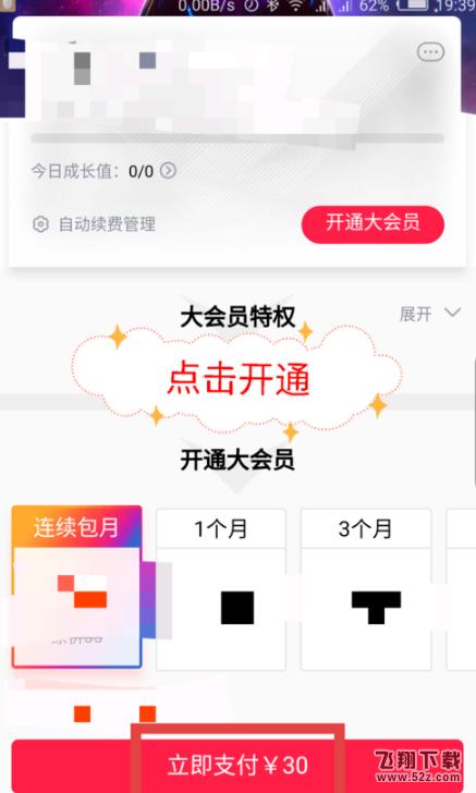 QQ大会员开通方法教程_52z.com