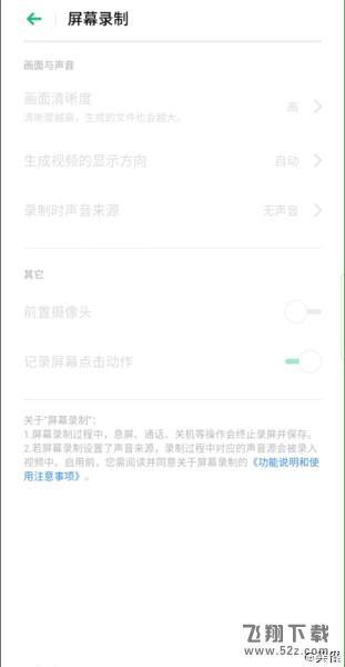 oppo reno z手机录屏方法教程_52z.com