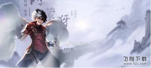 王者荣耀新英雄蒙犽出装推荐_52z.com