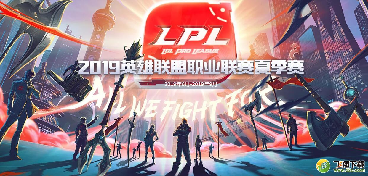 2019lpl夏季赛6月26日V5 VS FPX比赛直播视频_52z.com