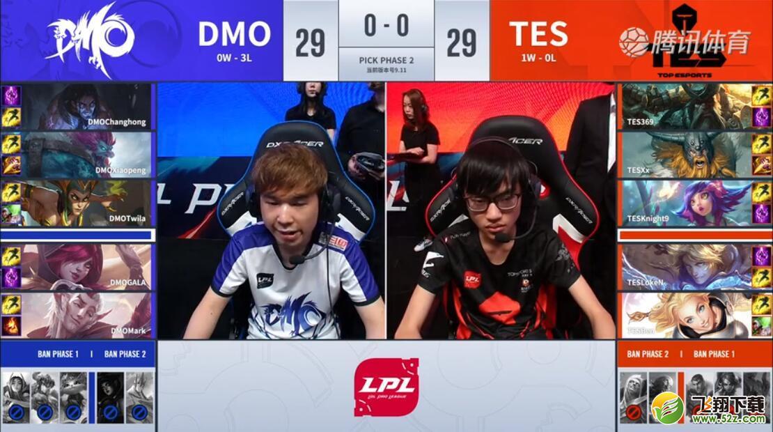 2019lpl夏季赛6月14日DMO VS TES比赛直播视频_52z.com