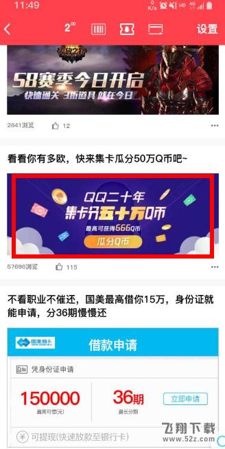 QQ二十年集卡瓜分五十万Q币玩法教程_52z.com