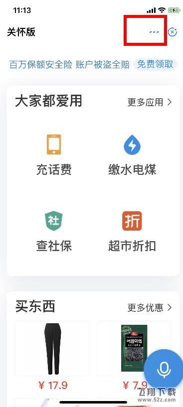 支付宝app关怀版使用方法教程_52z.com
