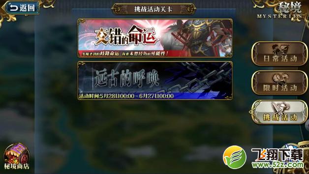 梦幻模拟战手游远古的呼唤活动玩法攻略_52z.com