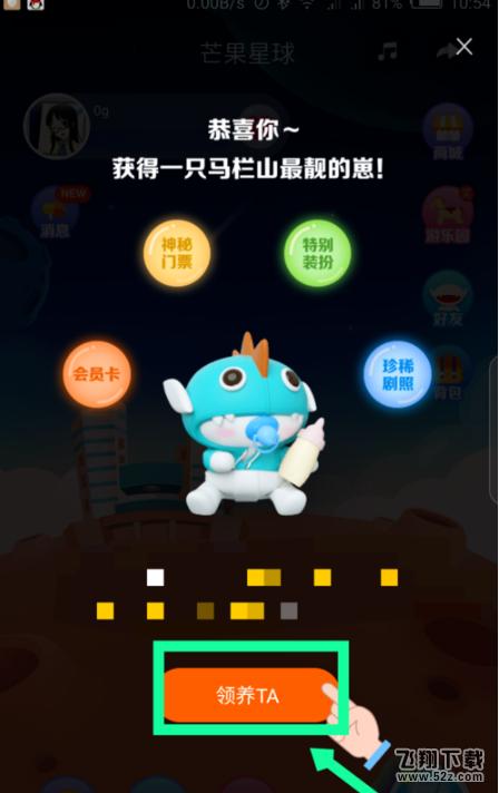 芒果TV查找芒果星球方法教程_52z.com