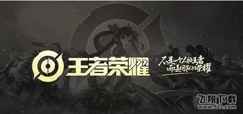 王者荣耀沈梦溪龙之怒价格介绍_52z.com