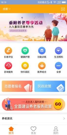 安心养老V1.1.7 安卓版_52z.com