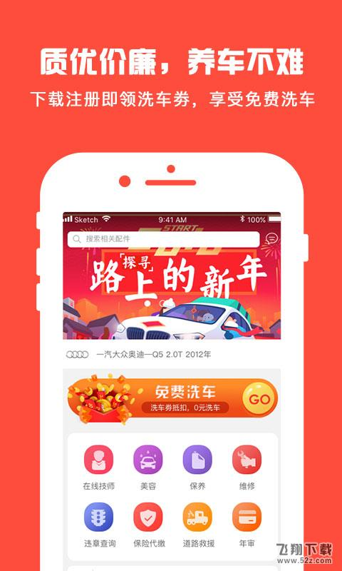 龙车凤辇V2.0.0 安卓版_52z.com