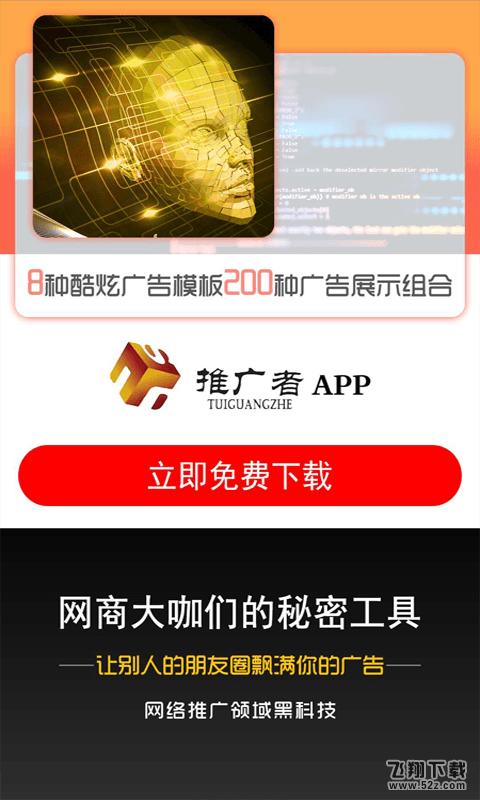 推广者V2.8.6 安卓版_52z.com