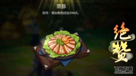 《���W3:指尖江湖》蒸豚制作配方介�B_52z.com