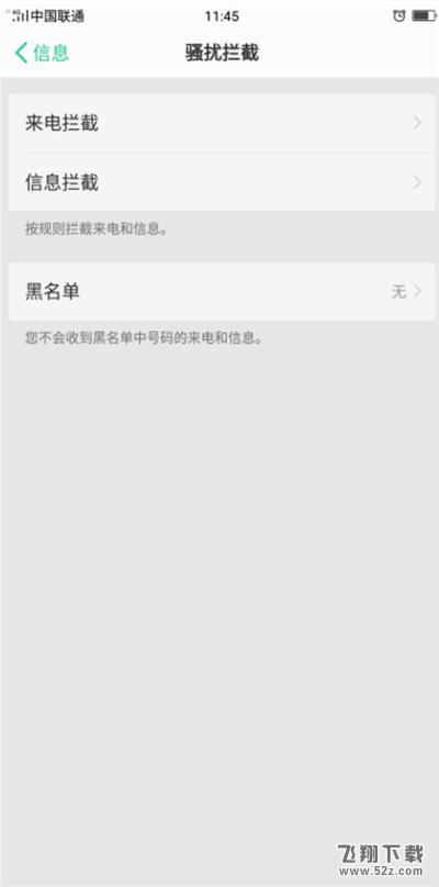 oppo reno z手机打开骚扰拦截方法教程_52z.com