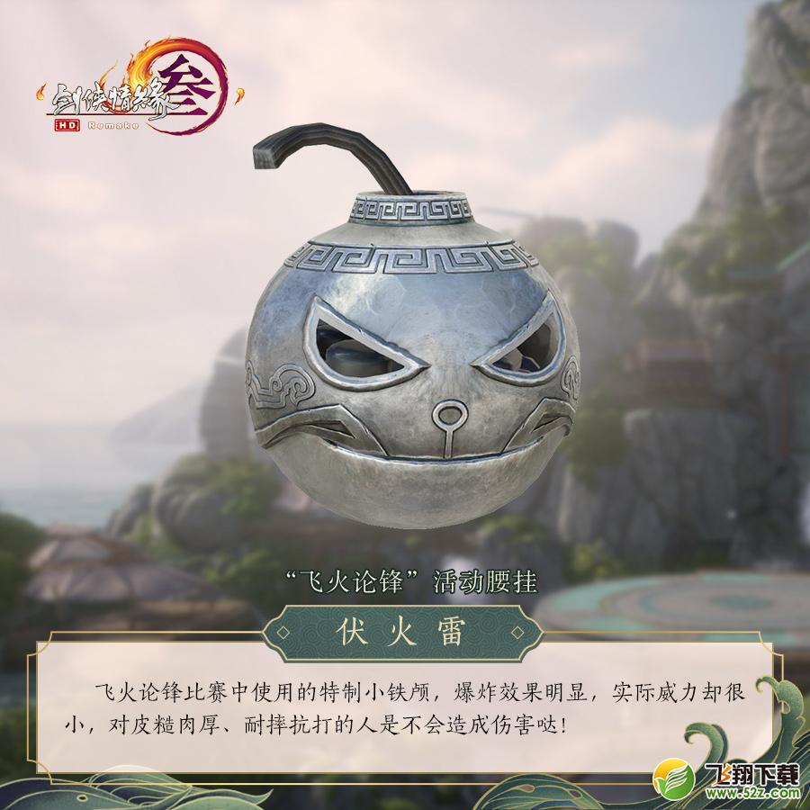 剑网3伏火雷挂件获取攻略_52z.com