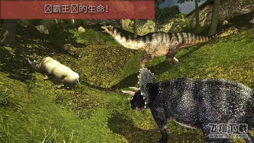 丛林迪诺模拟器3DV1.0 苹果版_52z.com