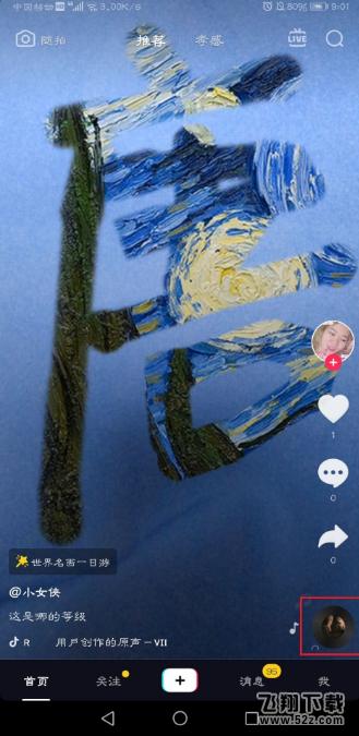 抖音app世界名画一日游拍摄方法教程_52z.com