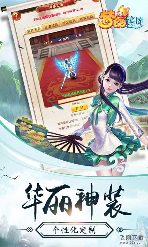 梦幻蓝月V1.0.0 GM版_52z.com