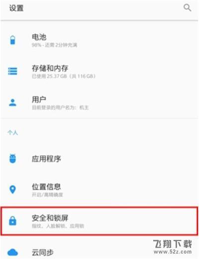 一加7pro手机应用加密方法教程_52z.com