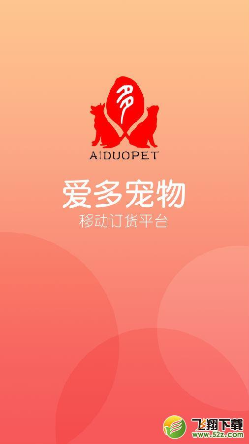 爱多宠物V1.2.858 安卓版_52z.com