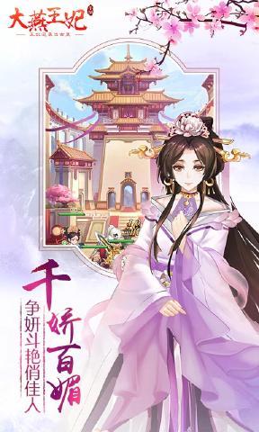 大燕王妃V1.0 变态版_52z.com