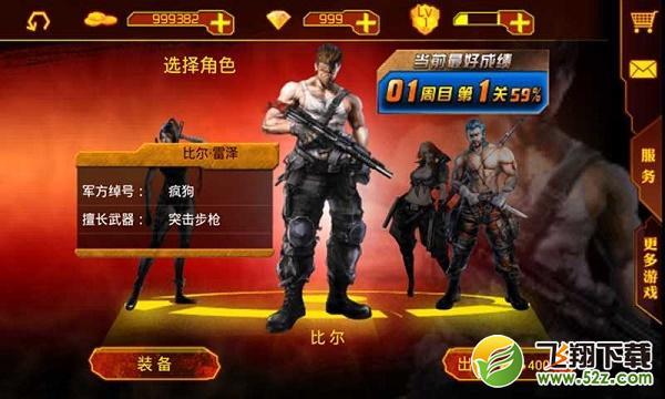 魂斗罗进化革命V1.3.2 破解版_52z.com