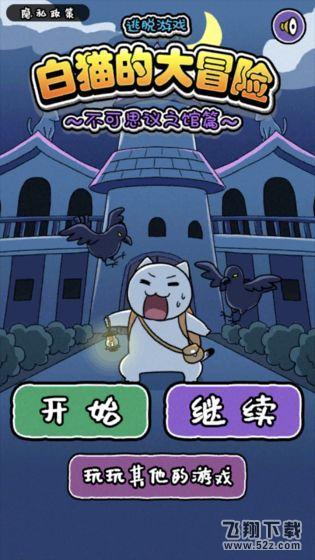 白猫的大冒险2_52z.com