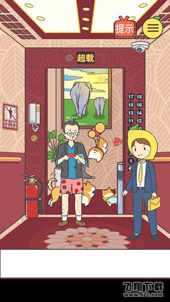 《我与兄贵下电梯的二三事》第10关通关攻略_52z.com