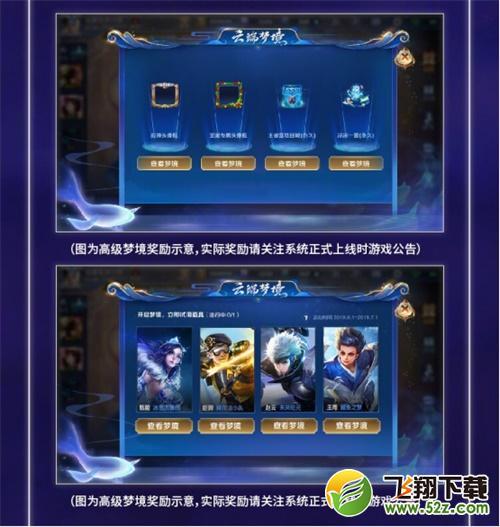 """《王者荣耀》""""云端""""系统即将上线,超强福利带你玩翻夏日_52z.com"""