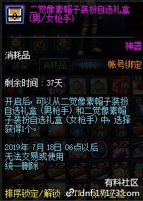 DNF6月18日魔盒更新内容一览_52z.com