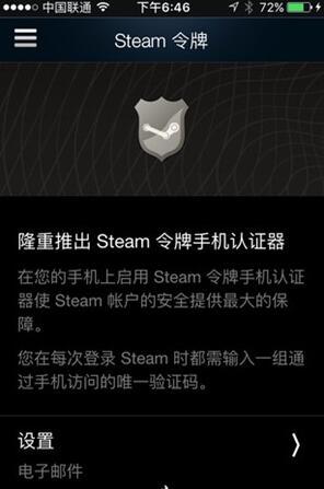 steam手机令牌怎么解绑?