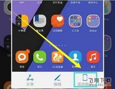 �A�辂�芒8手�C�L屏截�D方法教程_52z.com