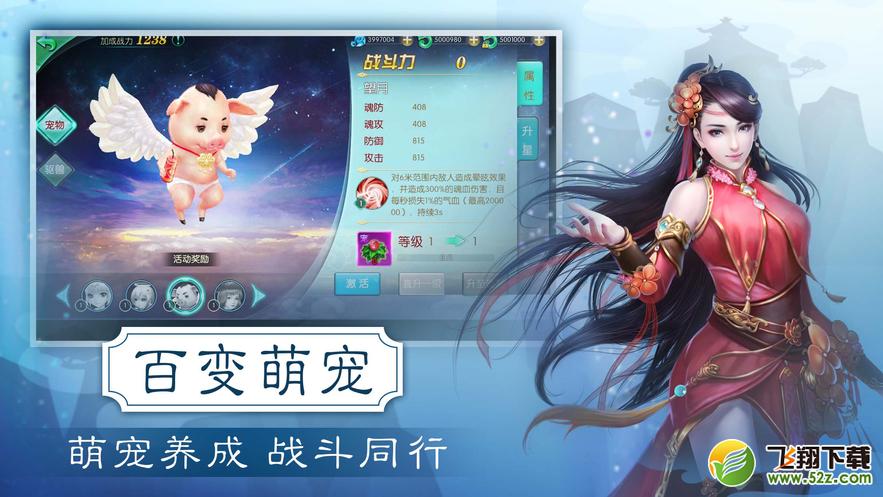楚汉颂歌V1.0.1 安卓版_52z.com