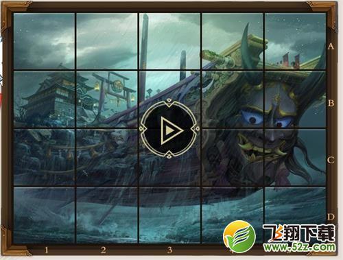 阴阳师鬼船侵袭活动玩法攻略_52z.com