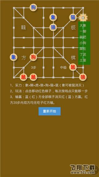 斗兽棋_52z.com