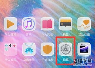 华为麦芒8手机双卡切换流量方法教程_52z.com