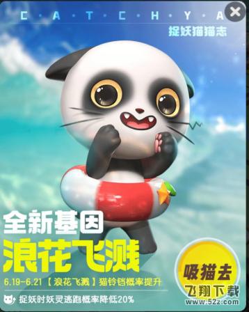 一起来捉妖浪花飞溅基因配方详解_52z.com