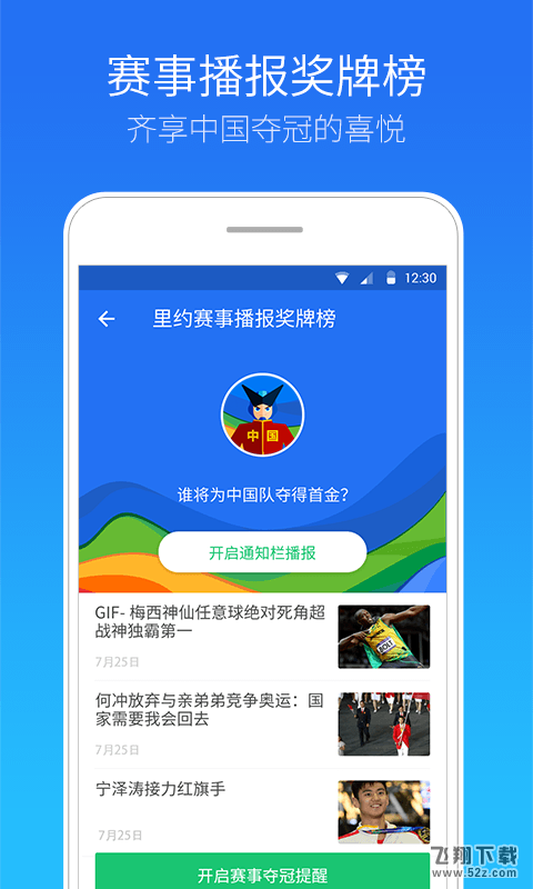 腾讯手机管家_52z.com