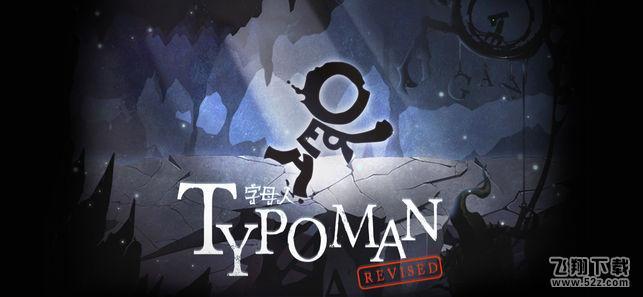 字母人(Typoman)V3.6 苹果版_52z.com