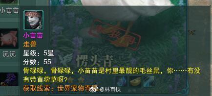 剑网3奇遇宠物小苗苗获取攻略_52z.com