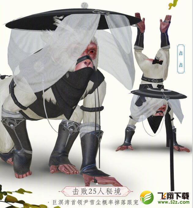 剑网3跟宠鑫鑫获取攻略_52z.com
