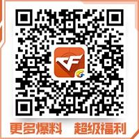 "CF全新版本""逃出升天""今日上线_52z.com"