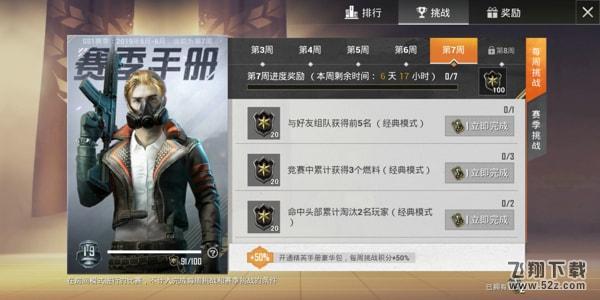 《和平精英》SS1赛季第7周挑战任务攻略_52z.com