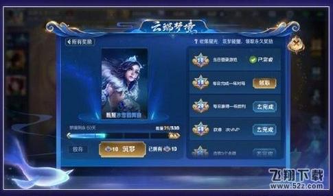 王者荣耀云端梦境星光获取攻略_52z.com