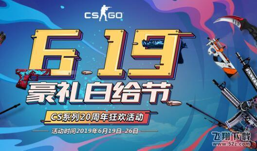 CSGO20周年抽奖狂欢活动地址_52z.com