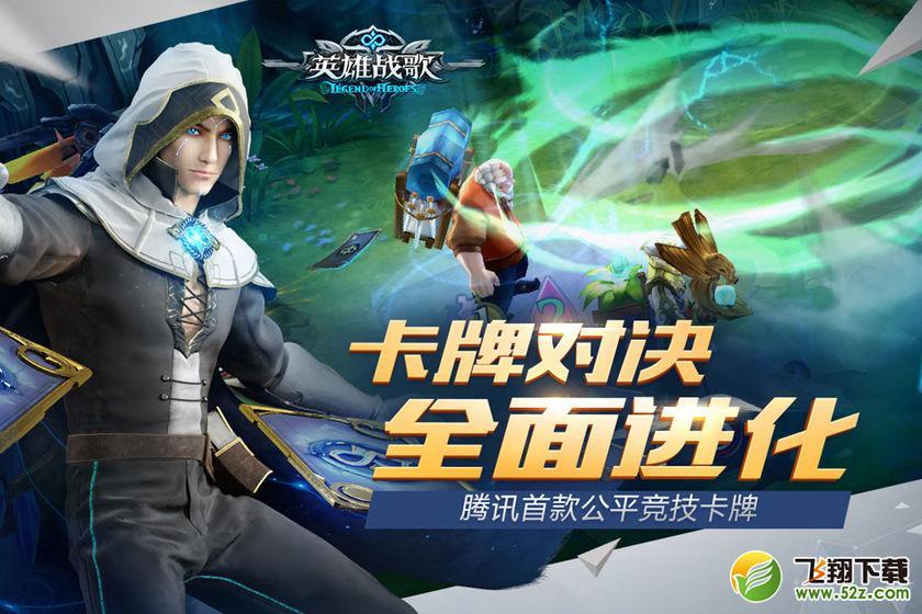 英雄战歌_52z.com