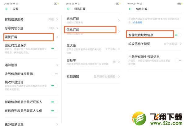oppo reno z手机拦截骚扰信息方法教程_52z.com