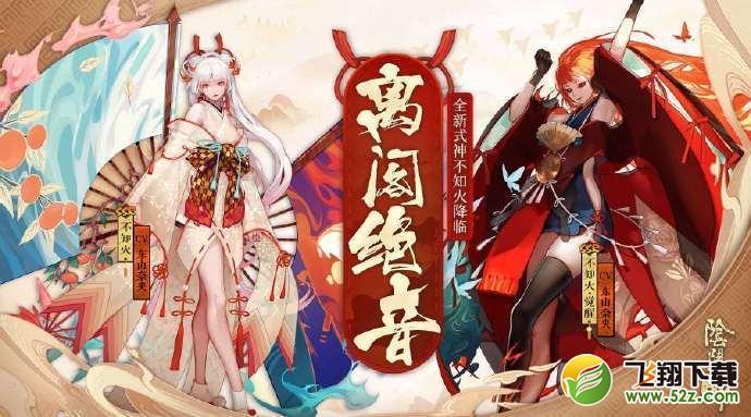 阴阳师鬼船侵袭密令分享_52z.com