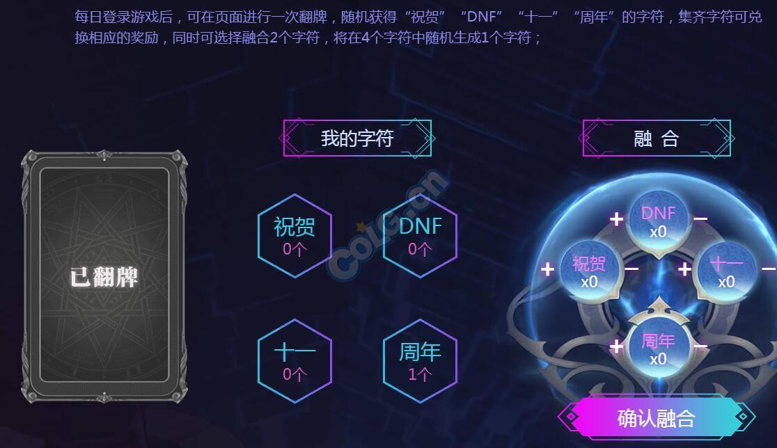 DNF11周年集字抽奖活动地址_52z.com