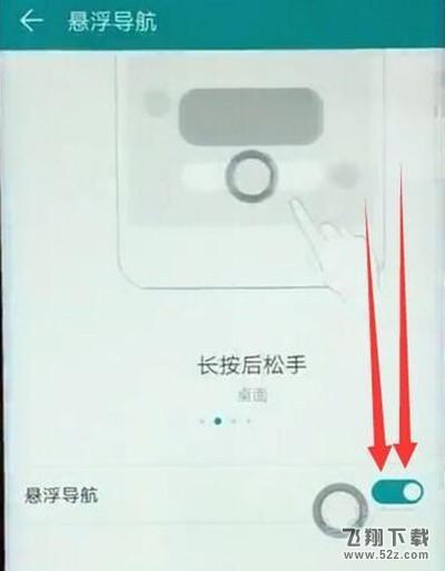 华为麦芒8手机悬浮按钮设置方法教程_52z.com