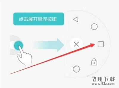 华为麦芒8手机切换应用方法教程