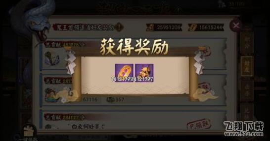 阴阳师大岳丸超鬼王打法攻略_52z.com